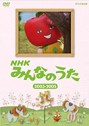 NHK みんなのうた 2003~2005 [DVD]