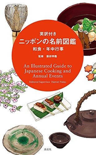 英訳付き ニッポンの名前図鑑 和食・年中行事: An Illustrated Guide to Japanese Cooking and Annual Events