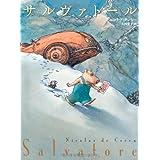 サルヴァトール (ShoPro Books)
