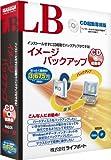 LB イメージ バックアップ CD起動版