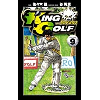 KING GOLF (9) (少年サンデーコミックス)
