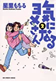 気になるヨメさん(2) (ビッグコミックス)