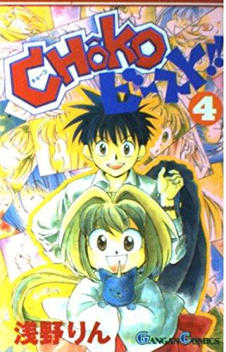 CHOKO・ビースト!! 4 (ガンガンコミックス)の詳細を見る
