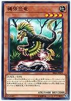 遊戯王/第10期/09弾/RIRA-JP033 縄張恐竜