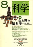 科学 2008年 08月号 [雑誌]