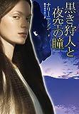 黒き狩人と夜空の瞳 サイ=チェンジリングシリーズ (扶桑社BOOKSロマンス)