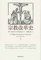宗教改革史