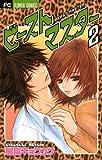 ビースト マスター(2) (フラワーコミックス)
