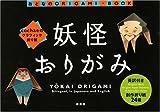cochaeのグラフィック折り紙 妖怪おりがみ (おとなのORIGAMI-BOOK)