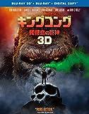 【Amazon.co.jp限定】キングコング:髑髏島の巨神 3D&2Dブルーレイセット(初回仕様/2枚組/デジタルコピー付)(特典Disc1枚付き) [Blu-ray]