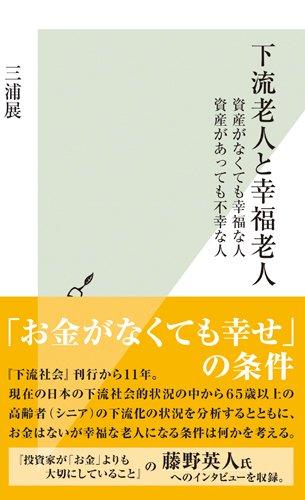 下流老人と幸福老人 資産がなくても幸福な人 資産があっても不幸な人 (光文社新書) -