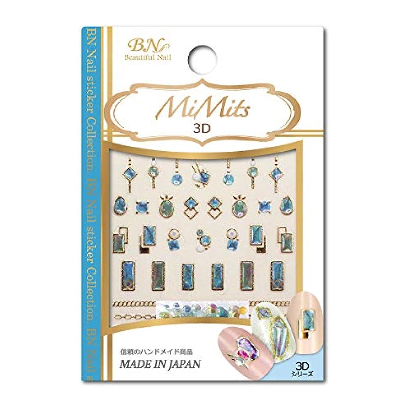 黒ベール料理をするBN MiMits 3Dシリーズ SPN-03 ターコイズストーン (1シート)