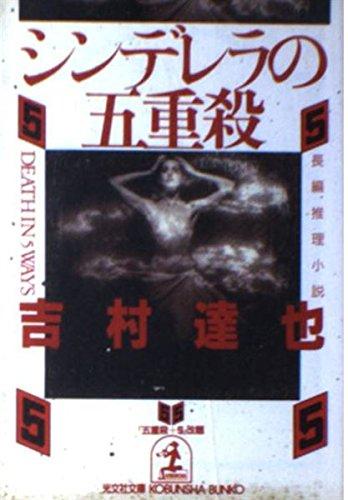 シンデレラの五重殺 (光文社文庫)の詳細を見る