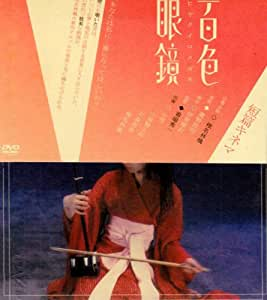 百色眼鏡 [DVD]