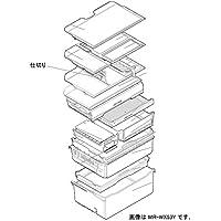 【部品】三菱 冷蔵庫 仕切り 対象機種:MR-WX53Y MR-WX53Y-BR1 MR-WX53Y MR-WX53Y-P1