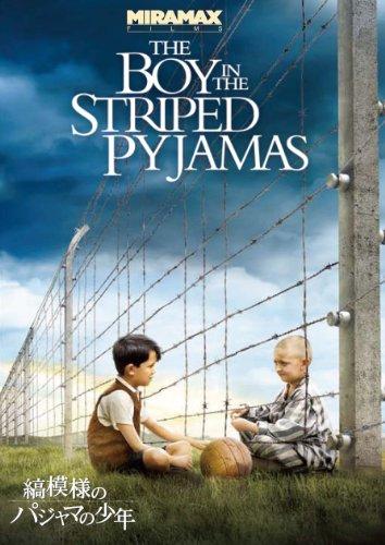縞模様のパジャマの少年 [DVD]の詳細を見る