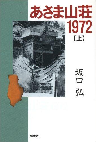 あさま山荘1972〈上〉の詳細を見る