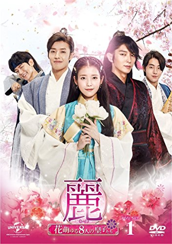 韓国ドラマ 麗(レイ)〜花萌ゆる8人の皇子たち〜 DVD−SET1+2 12枚組