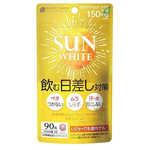 サンホワイト [90粒]飲む日差し対策 SUN WHITE