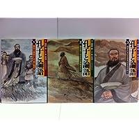 コミック文庫『孔子と論語』全3巻セット