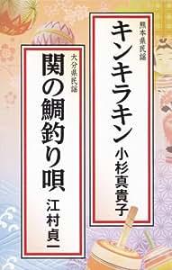 キンキラキン/関の鯛つり唄