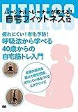 【Amazon.co.jp限定】疲れにくい!老化予防!呼吸法から学べる40歳からの自宅筋トレ入門 [DVD]