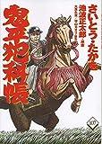 鬼平犯科帳 コミック 1-107巻セット