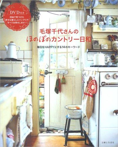 毛塚千代さんのほのぼのカントリー日和—毎日をhappyにする14のキーワード (私のカントリー別冊)