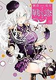 戦×恋(ヴァルラヴ) 9巻 (デジタル版ガンガンコミックス)