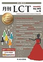 茅ヶ崎方式・月刊LCT9号