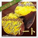 【さつまいも】シルクスイート:Mサイズ(約5kg)茨城県産  店長厳選!形も、味も抜群☆