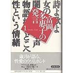 富岡多惠子の発言〈1〉性という情緒
