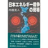 日本エネルギー戦争の現場