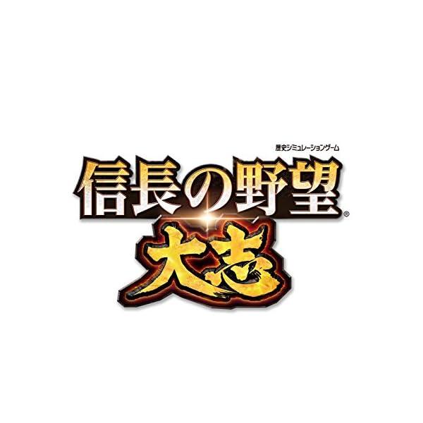 信長の野望・大志 GAMECITY & Amaz...の商品画像