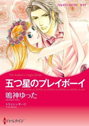五つ星のプレイボーイ (ハーレクインコミックス・キララ)