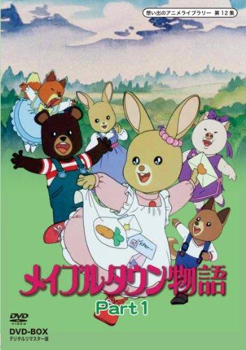 想い出のアニメライブラリー 第12集 メイプルタウン物語 DVD-BOX デジタルリマスター版 Part1