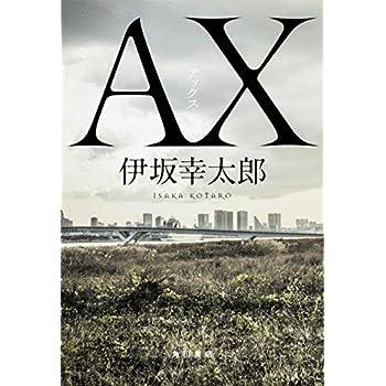 『AX アックス』伊坂幸太郎
