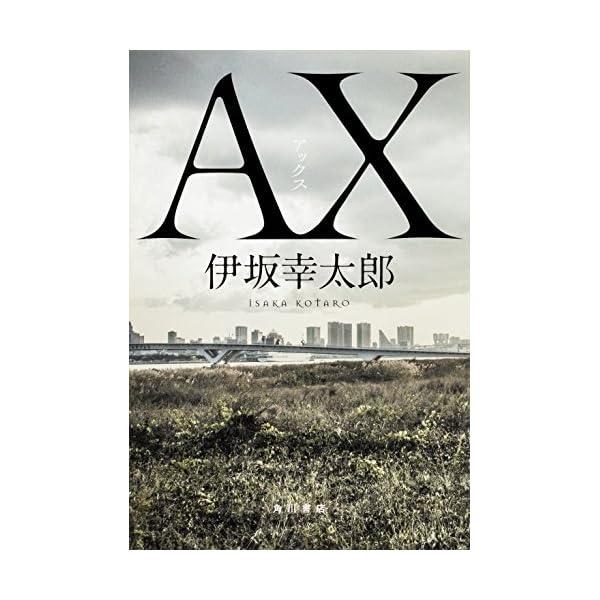 AX アックスの商品画像
