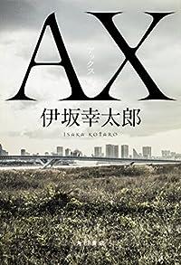【「本屋大賞2018」候補作紹介】『AX』――