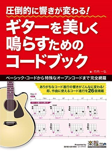 圧倒的に響きが変わる! ギターを美しく鳴らすためのコードブック