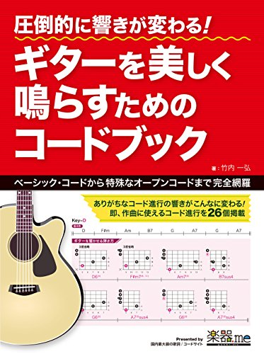 圧倒的に響きが変わる! ギターを美しく鳴らすためのコードブック 発売日