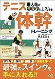個人技が飛躍的にUPする! テニス 体幹トレーニング -