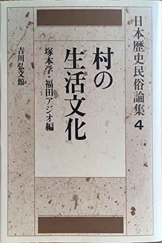 村の生活文化 (日本歴史民俗論集)