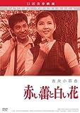 赤い蕾と白い花 [DVD]