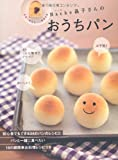 Backe晶子さんのおうちパン (Musashi Mook)