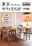 東京カフェさんぽ 下町編 学研スマートライブラリ 画像