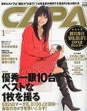 CAPA ( キャパ ) 2010年 01月号 [雑誌]