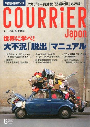 COURRiER Japon ( クーリエ ジャポン ) 2009年 06月号 [雑誌]の詳細を見る