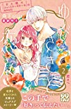 ゆびさきと恋々 プチデザ(2) (デザートコミックス)