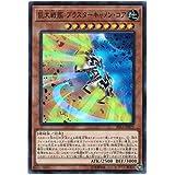 遊戯王 / 巨大戦艦 ブラスターキャノン・コア(スーパー)/ RIRA-JP023 / RISING RAMPAGE(ライジング・ランペイジ)